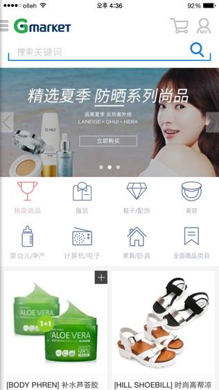 韩国 No.1 购物网站 Gmarket 无论您身在何处,从韩国直邮到您身边!软件截图0