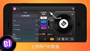 DJ Mix Maker软件截图1