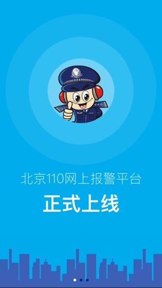北京110软件截图0