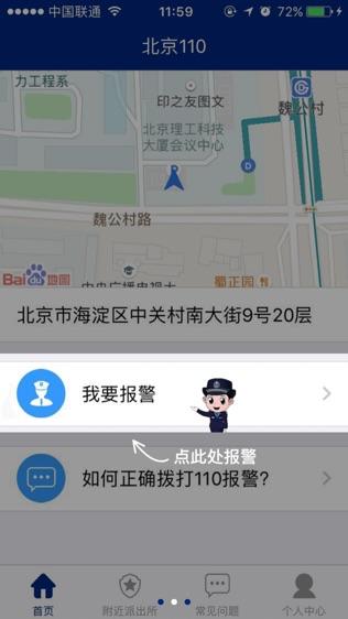 北京110软件截图1