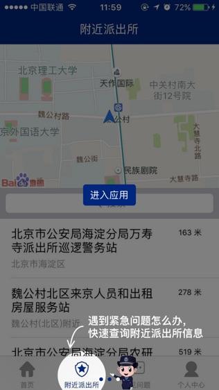 北京110软件截图2