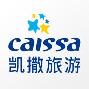 凯撒旅游 Caissa tour