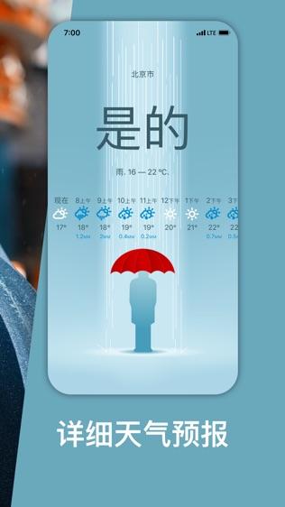 雨伞 - 最简单的天气预报软件截图1