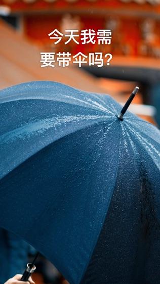雨伞 - 最简单的天气预报软件截图0