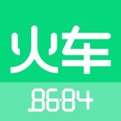 8684火车