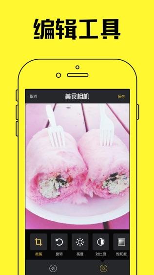 美食相机软件截图2