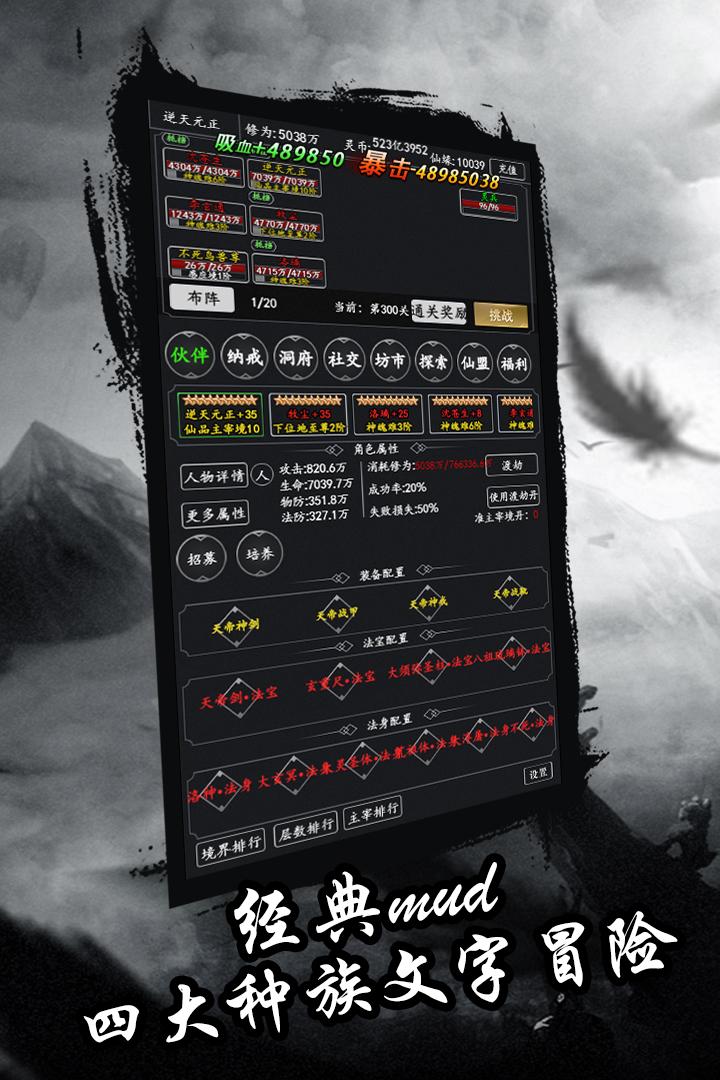 剑气除魔软件截图4