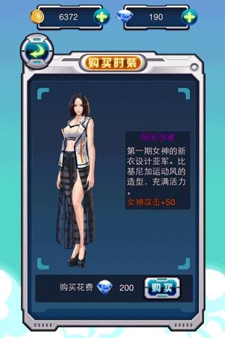 战机物语の女神的新衣软件截图2