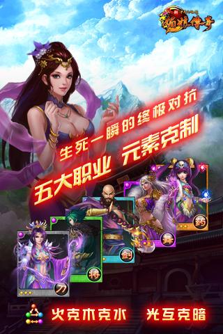 中华英雄传之媚娘传奇软件截图3