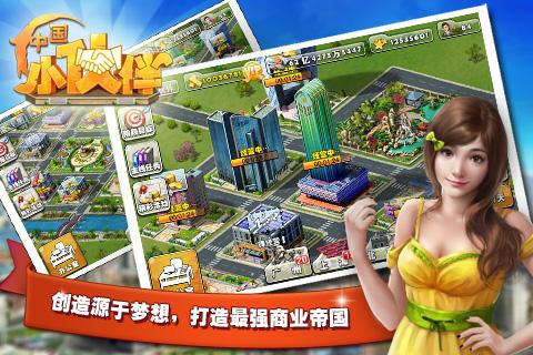 中国小伙伴软件截图3