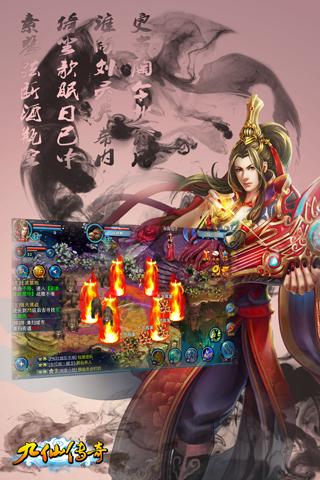 九仙传奇软件截图3