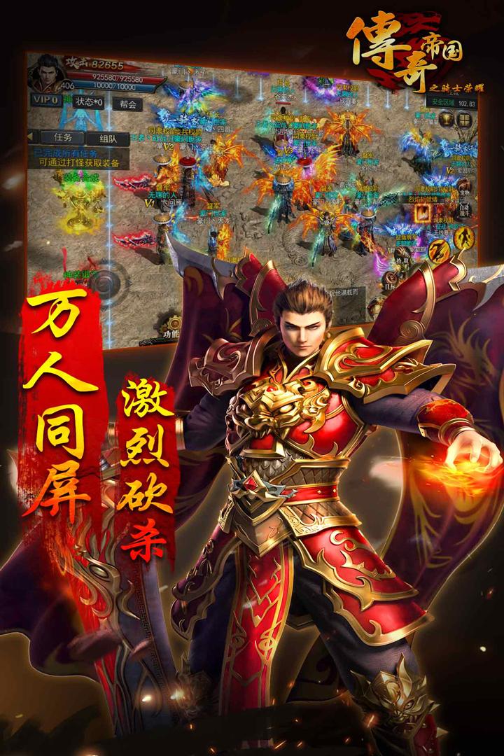 传奇帝国之骑士荣耀软件截图4