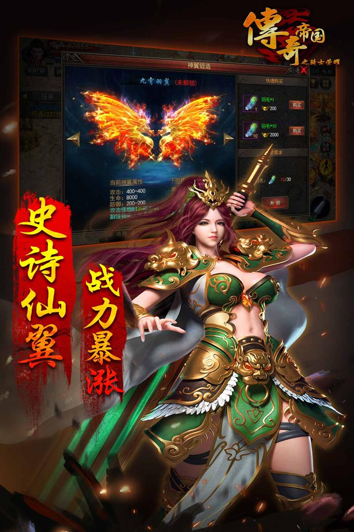 传奇帝国之骑士荣耀软件截图3
