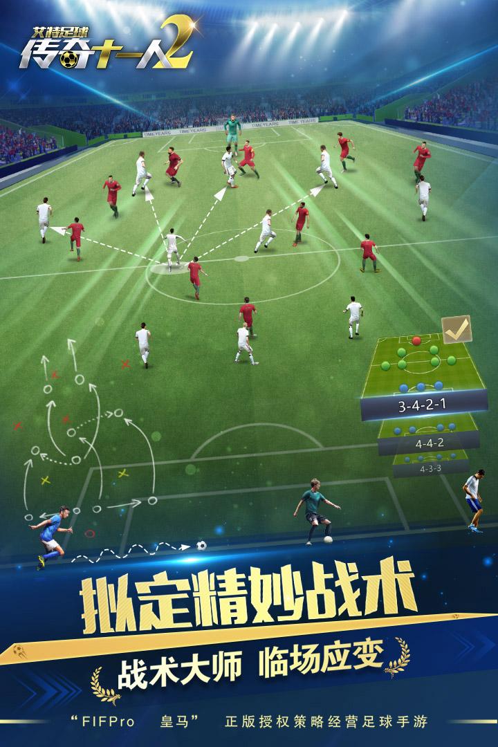 艾特足球软件截图2