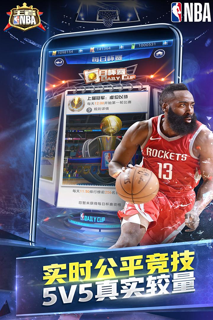 王者NBA软件截图2