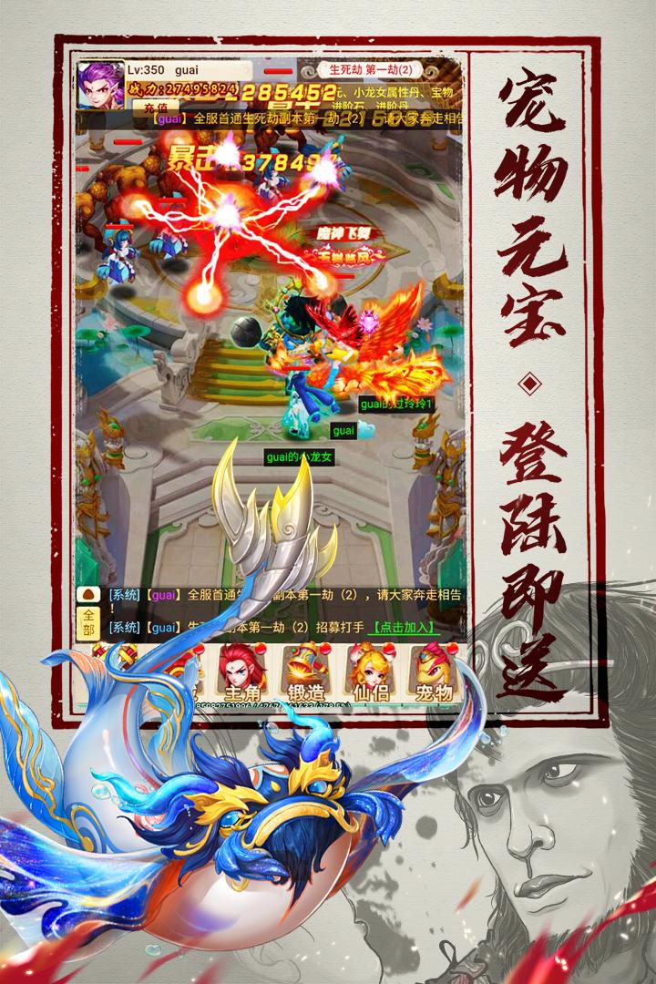 神仙与妖怪软件截图4