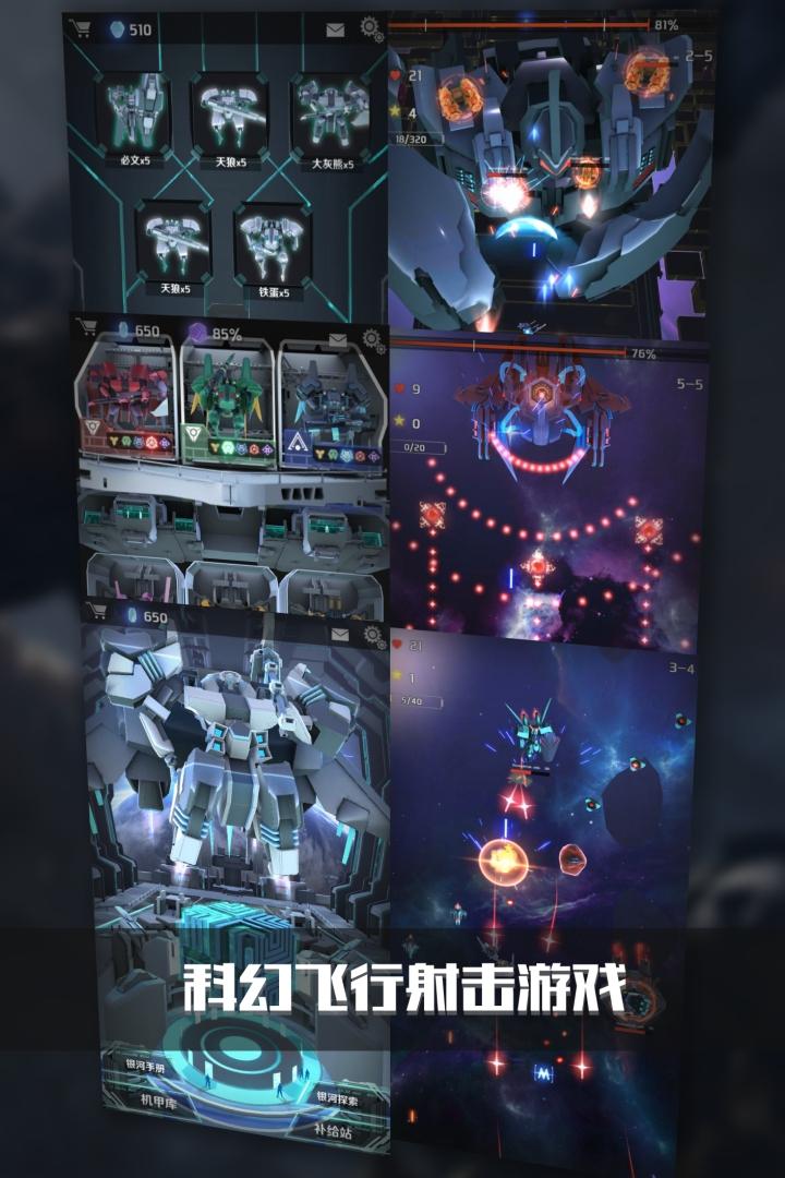 银河机战软件截图2