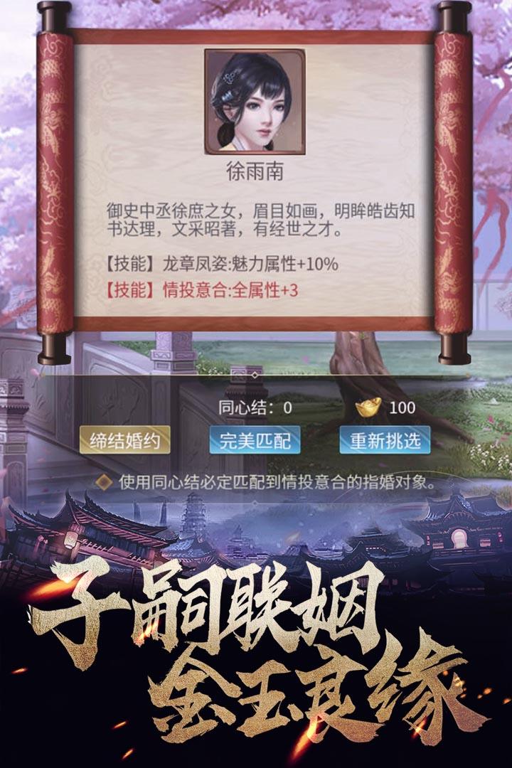 华夏英雄传软件截图3