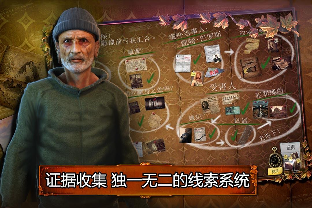 乌鸦森林之谜1:枫叶溪幽灵软件截图2