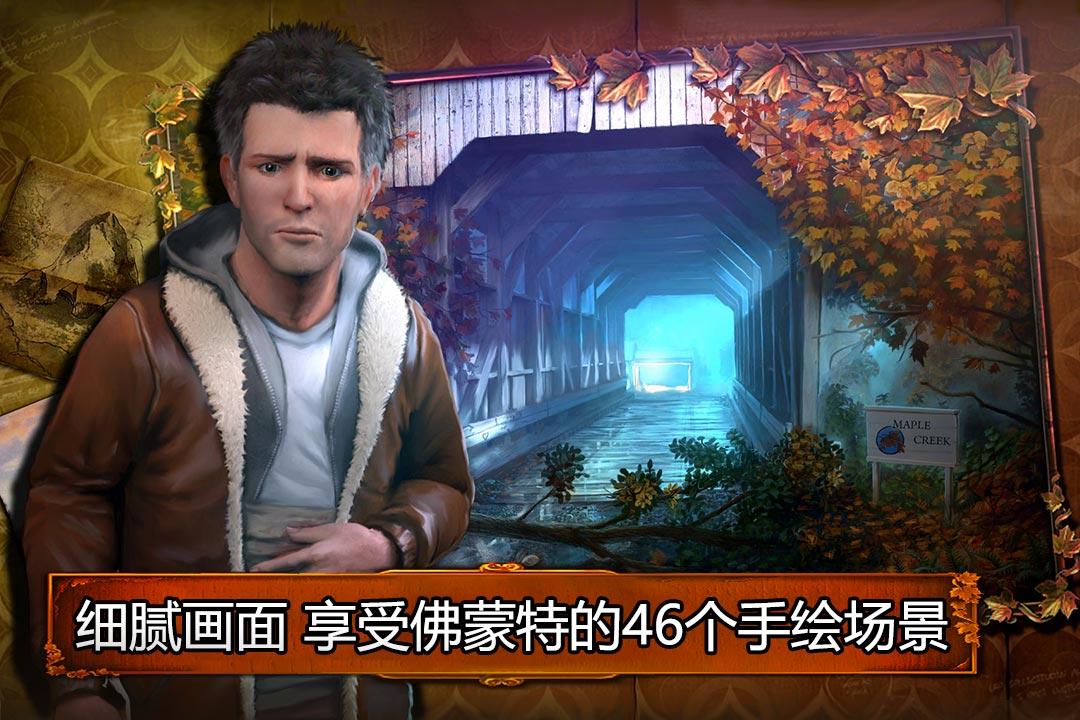 乌鸦森林之谜1:枫叶溪幽灵软件截图1