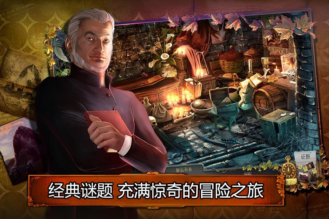 乌鸦森林之谜1:枫叶溪幽灵软件截图3