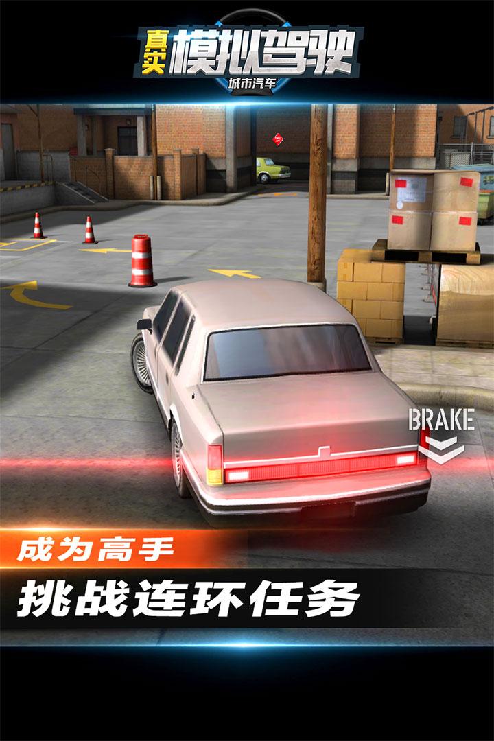 城市汽车真实模拟驾驶软件截图4