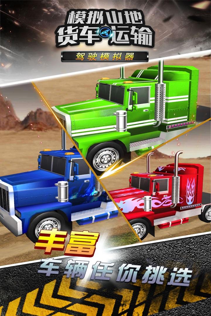模拟山地货车运输软件截图0