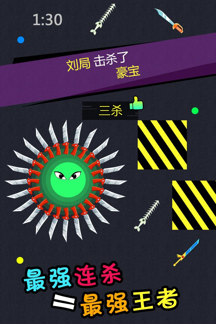 刀剑英雄大作战软件截图3