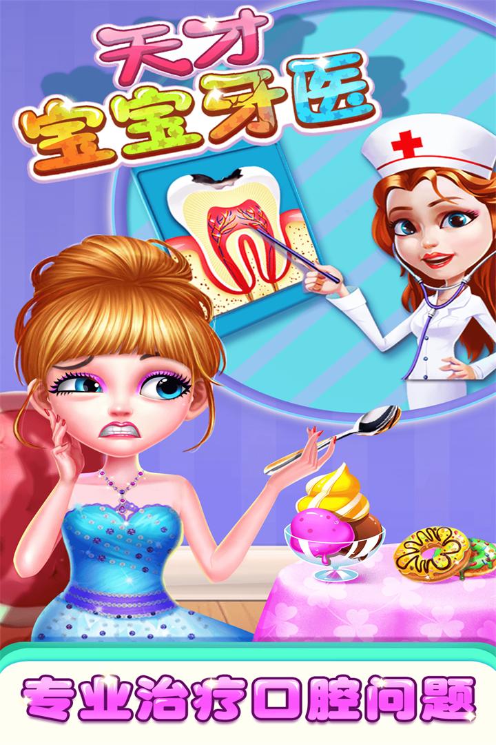天才宝宝牙医软件截图4