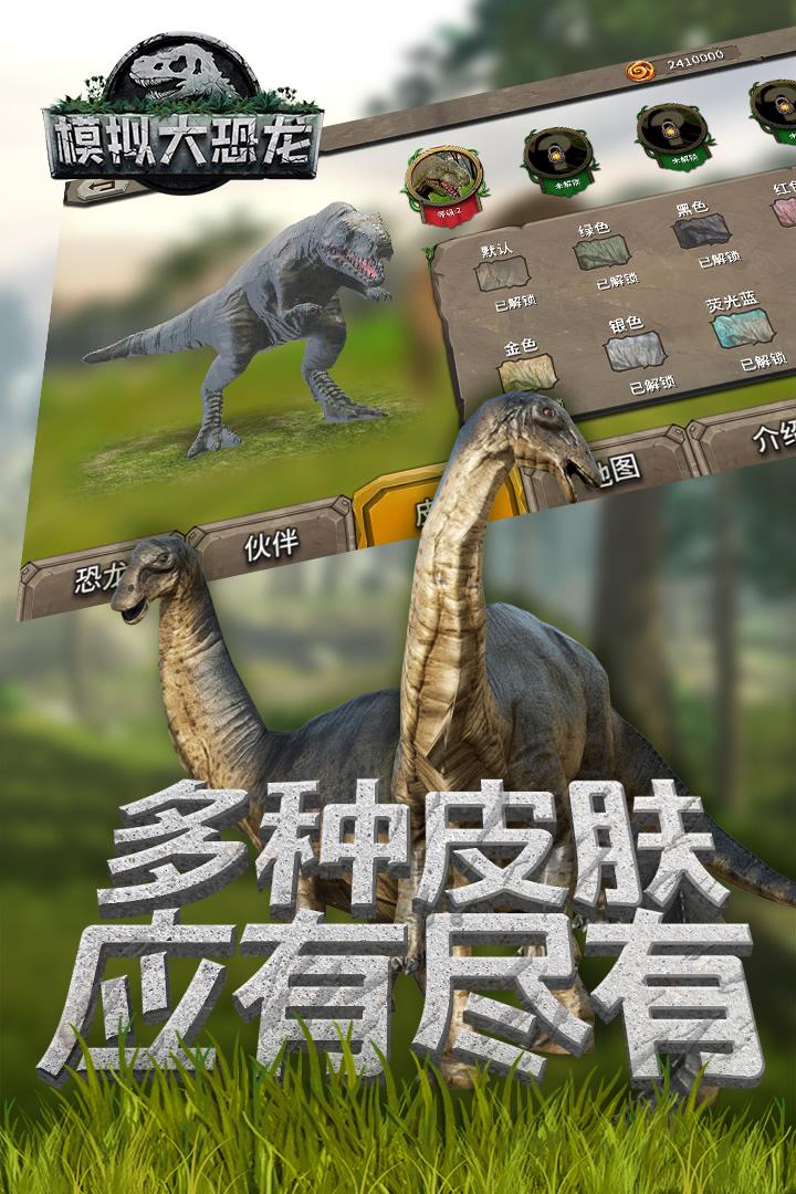 模拟大恐龙软件截图2