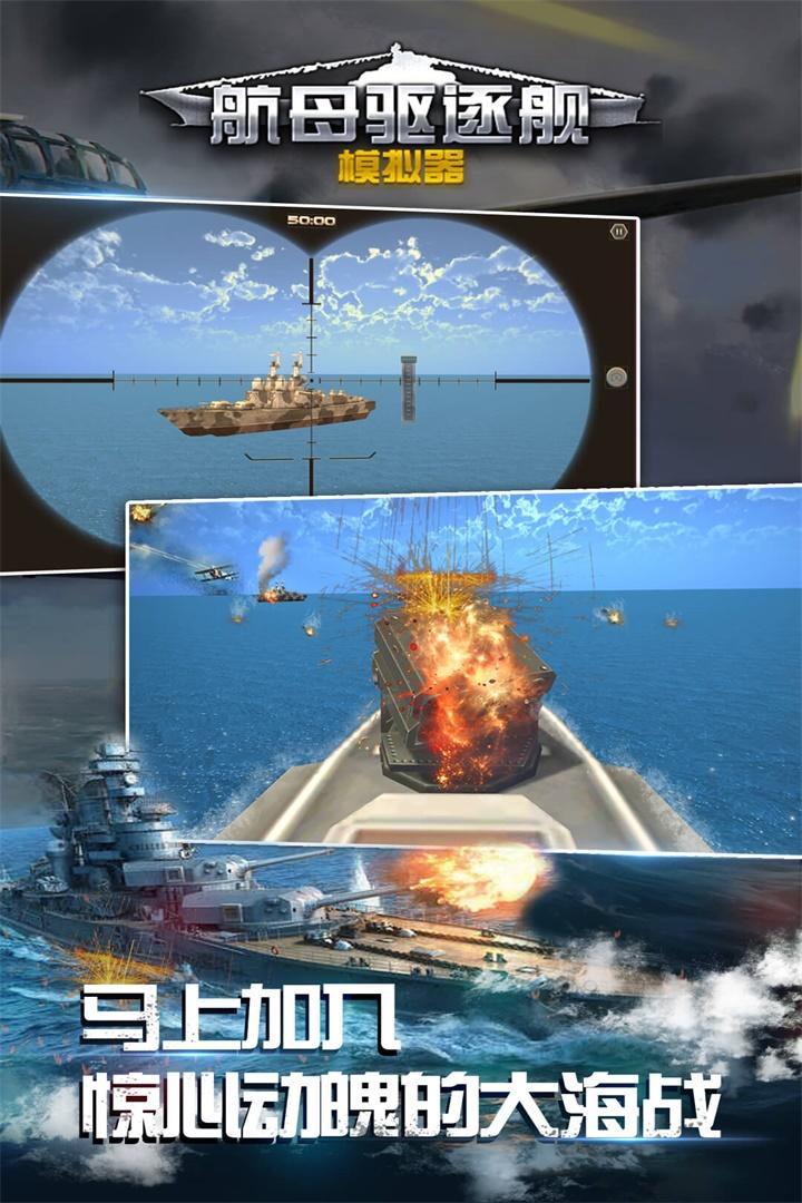 航母驱逐舰模拟器软件截图2