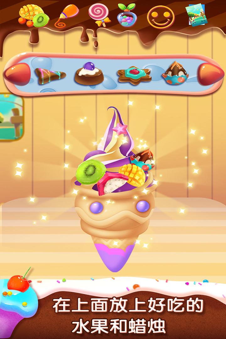 彩虹冰淇淋大师软件截图2