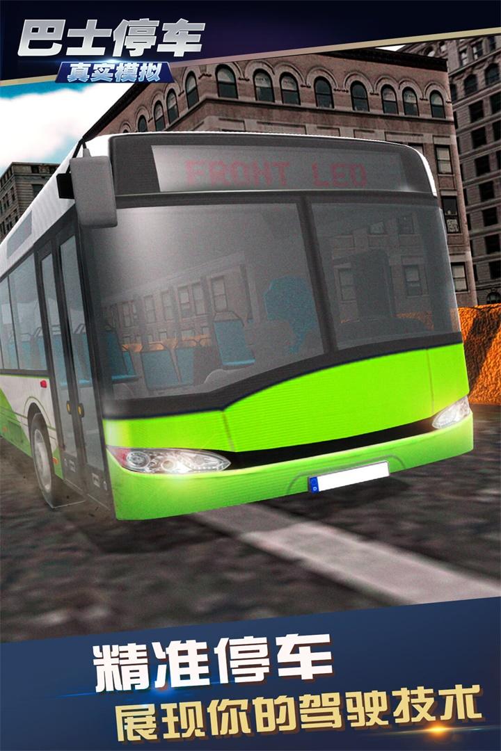 真实模拟巴士停车软件截图2