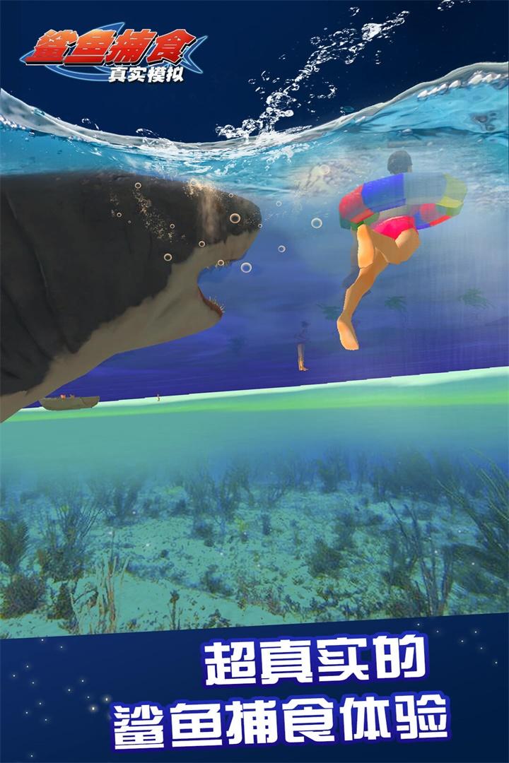 真实模拟鲨鱼捕食软件截图3