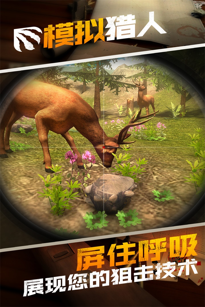 模拟猎人软件截图3