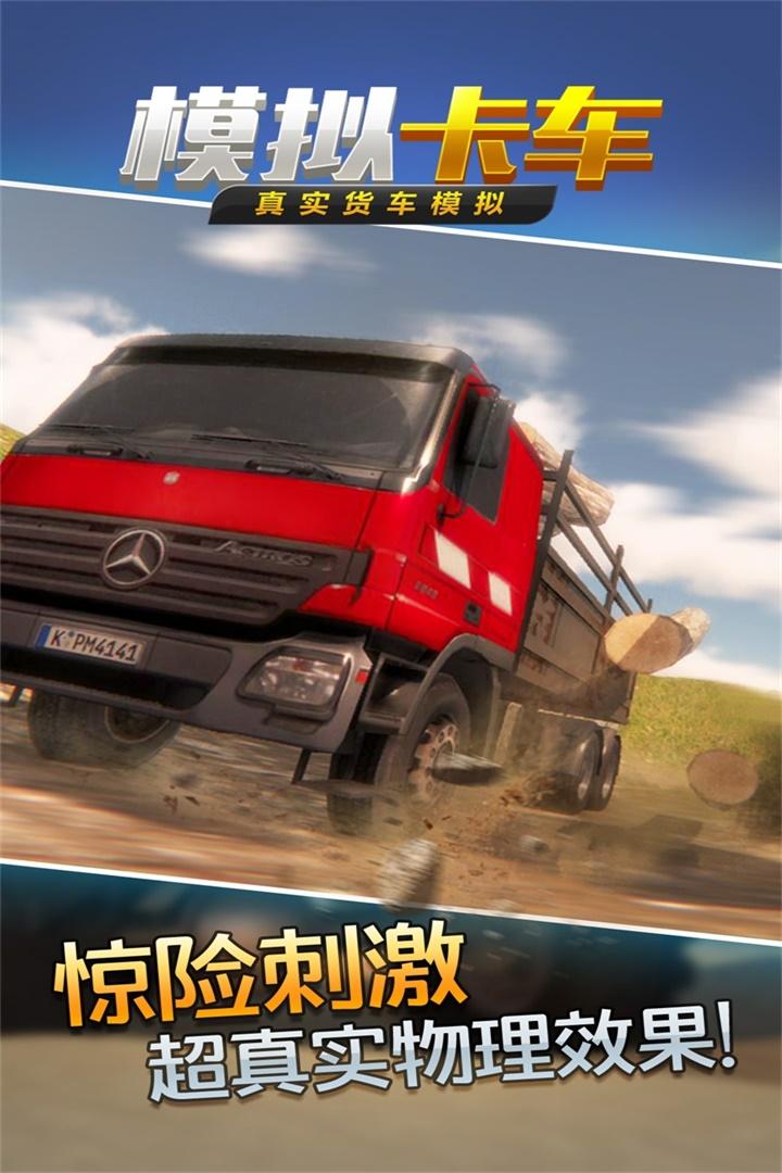 真实货车模拟:模拟卡车软件截图3