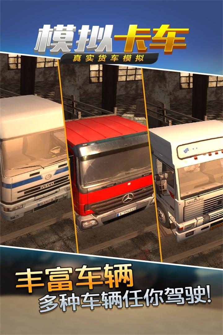 真实货车模拟:模拟卡车软件截图4