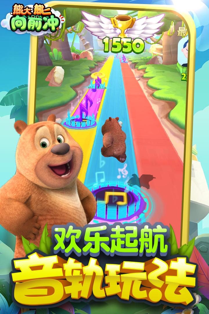 熊大熊二向前冲软件截图1