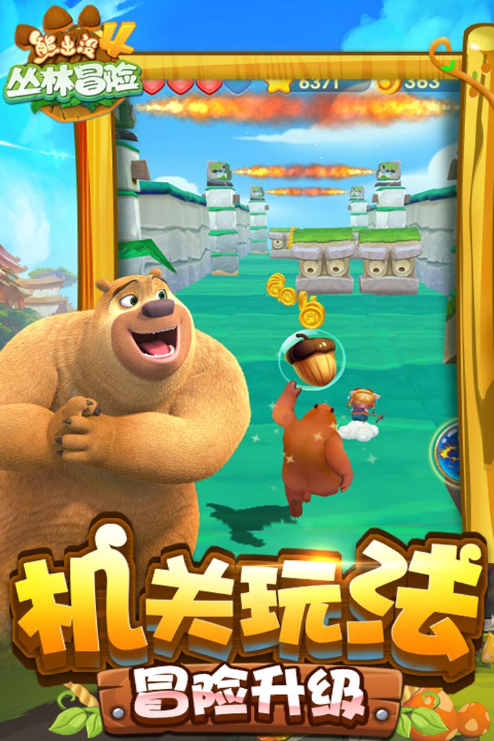 熊出没4丛林冒险软件截图4