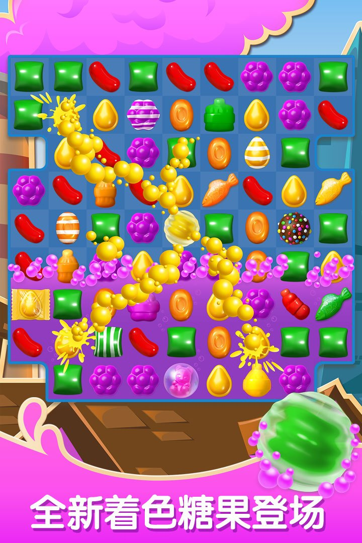 糖果苏打传奇软件截图3