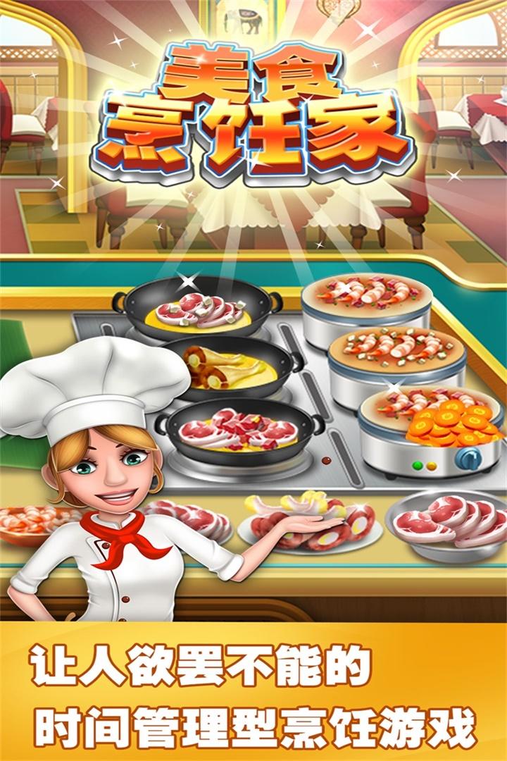美食烹饪家软件截图4