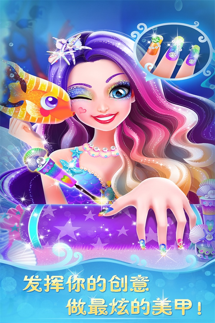 人鱼公主美妆秀软件截图3