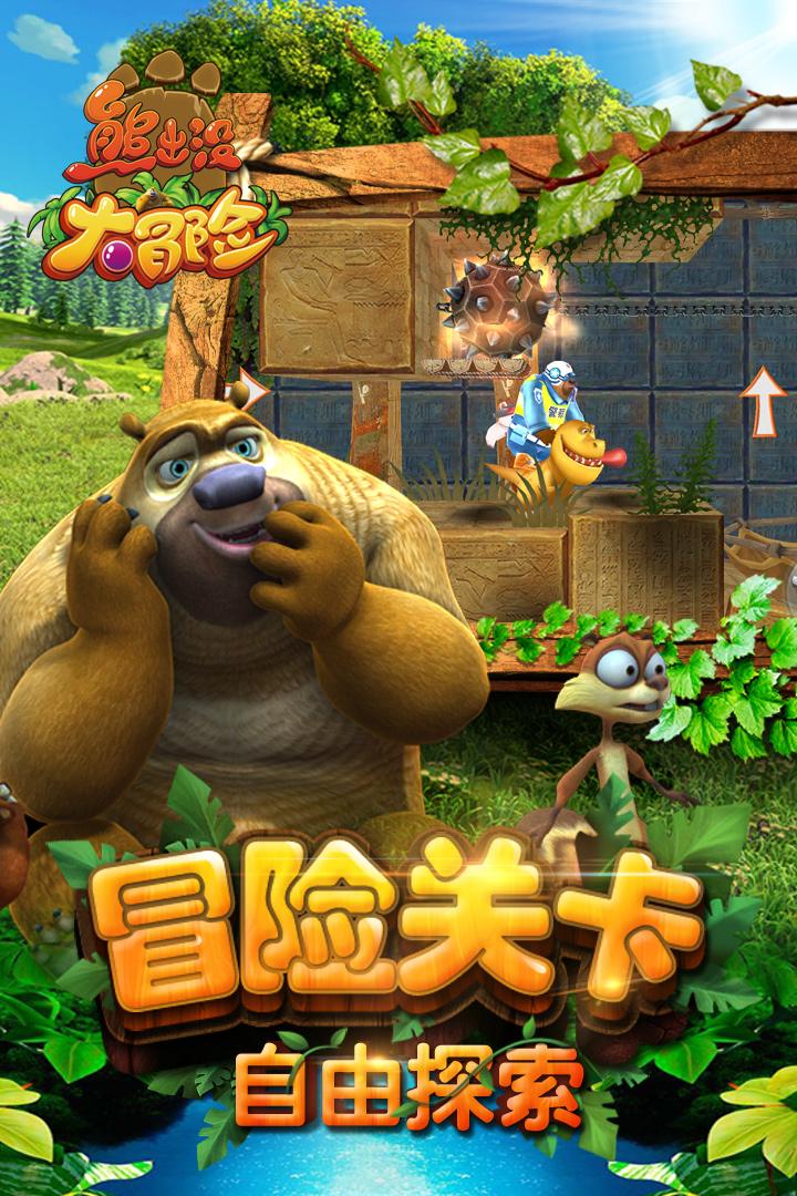 熊出没大冒险-礼包版软件截图1