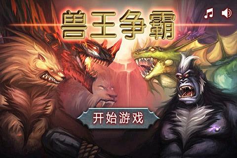 兽王争霸软件截图4