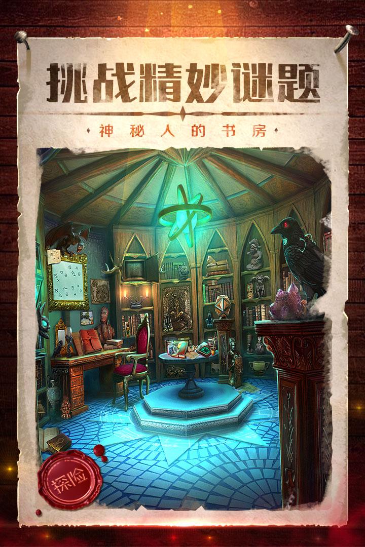 密室逃脱影城之谜4软件截图2
