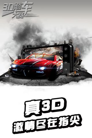 3D飚车大赛软件截图1