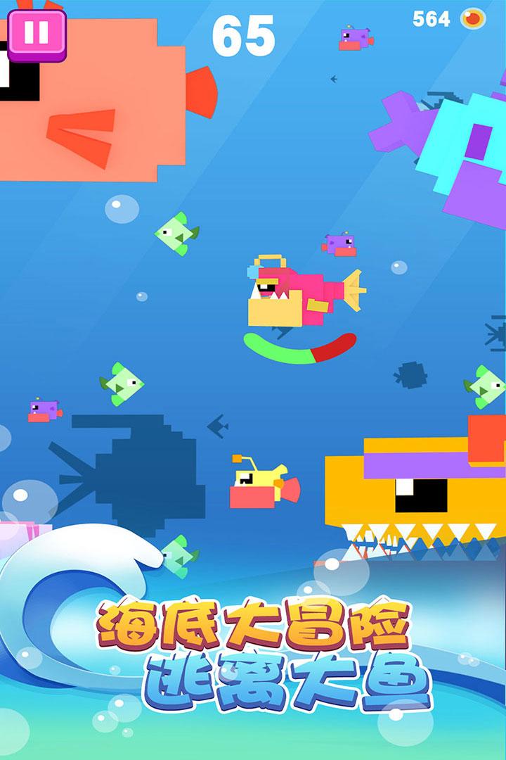 大鱼小鱼大作战软件截图1