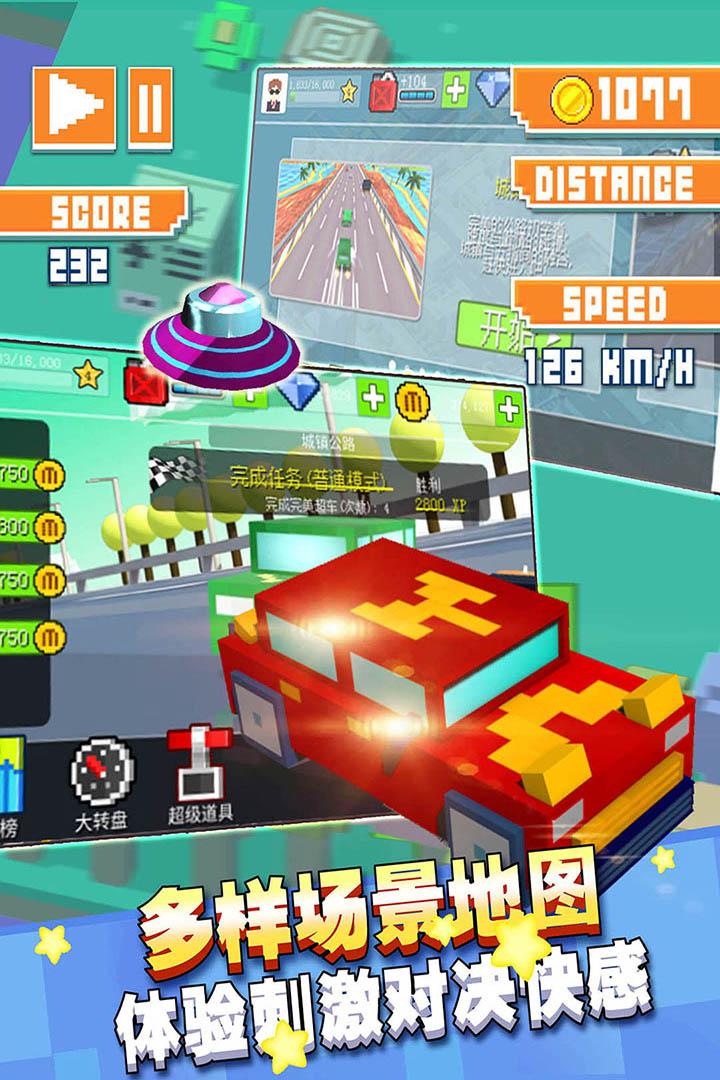 幻速赛车软件截图4