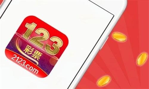 123彩票安卓手机版本软件合辑