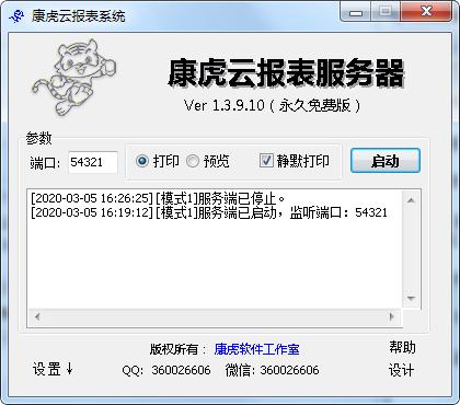 康虎云报表系统下载